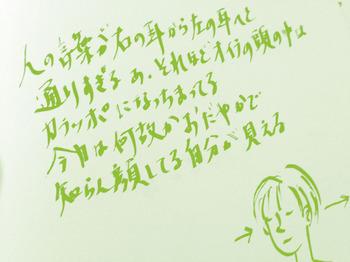 2014_miginomimi.jpg